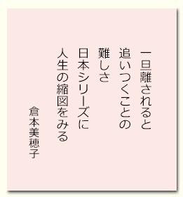 201611kuramoto.jpg