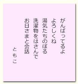 20170211tomoko.jpg