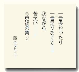 hujimoto20150912.jpg
