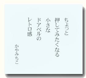 kayamitiko20150712.jpg