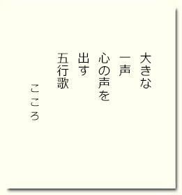 kokoro201701.jpg