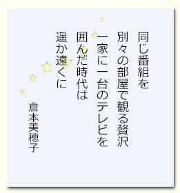 kuramoto201612.jpg