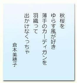 kuramoto201708.jpg