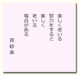 masami20160312.jpg