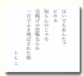 tomoko201509.jpg