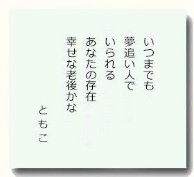 tomoko20160213.jpg