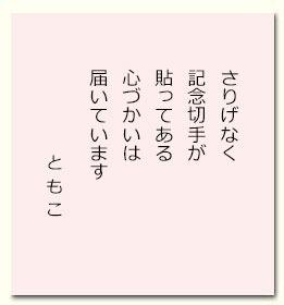 tomoko201707.jpg