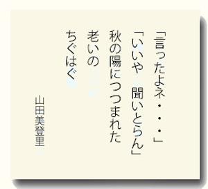 yamada20150912.jpg