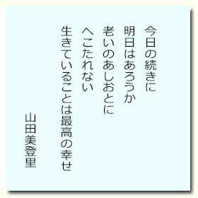 yamada20160709.jpg