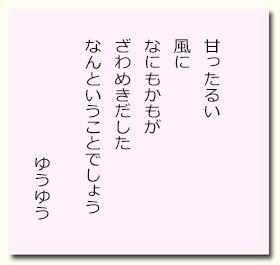 yuyu20160312.jpg