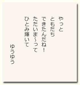 yuyu20160611.jpg