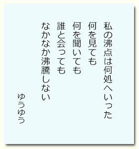 yuyu20160806.jpg