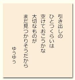 yuyu201703.jpg