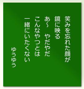 ゆうゆう20190113.jpg