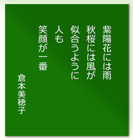 倉本20190113.jpg