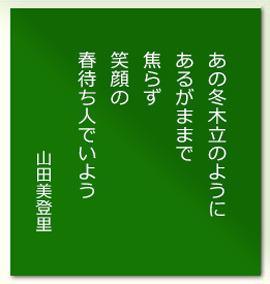 山田20190113.jpg