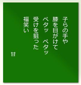 甘ん20190112.jpg