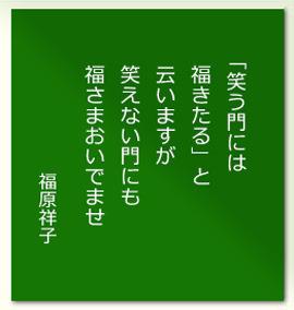 福原20190113.jpg