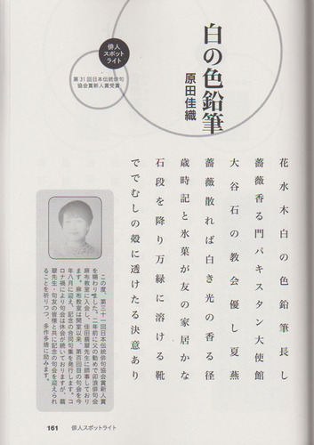 角川俳句7.jpg