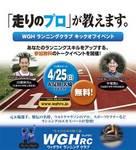 WGH1.jpg