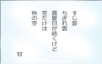 akinosora2.jpg