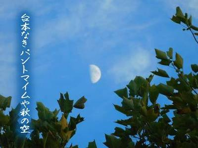 akinosora20170930.jpg