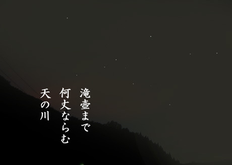 amanogawa20180826.jpg