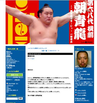 朝青龍オフィシャルブログ