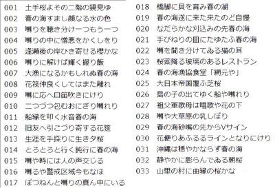 bakukai0403.jpg