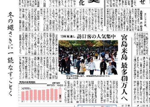 cyugoku20191207.jpg