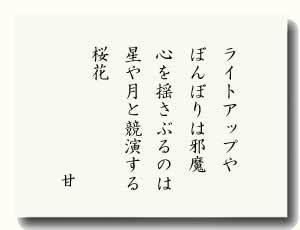 gogyoka20150411-4.jpg