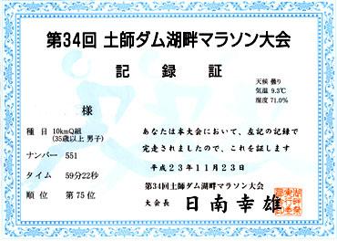 hajidamu20111123-1.jpg