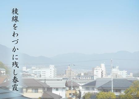 harugasumi20180313.jpg