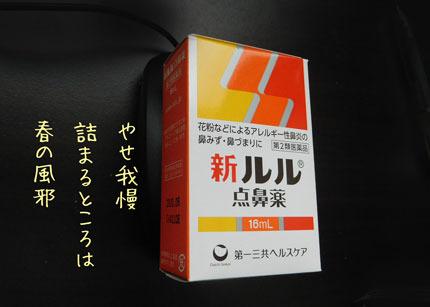 harunokaze20180207.jpg