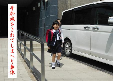haruyasumi20180410.jpg