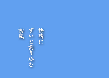 hatuarasi20180827.jpg