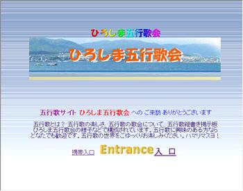 hiroshimakakai01.png