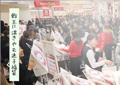 hukubukuro20200105.jpg