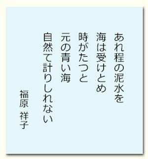 hukuhra1110.jpg