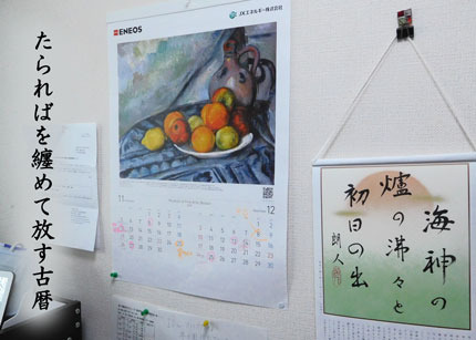 hurugoyomi20171226.jpg