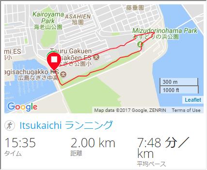 jog20171110.png