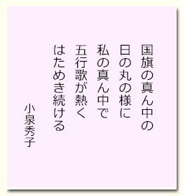 koizumi20190209.jpg