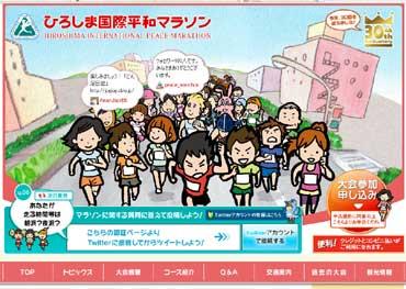 ひろしま国際平和マラソン