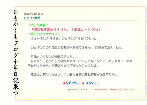 nikkihatu20181228.jpg