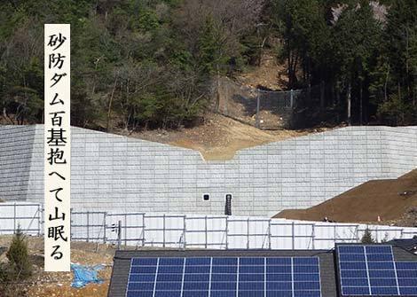 yamanemuru20181212.jpg