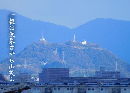 yamawarau2197.jpg