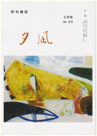 yunagi20160904.jpg